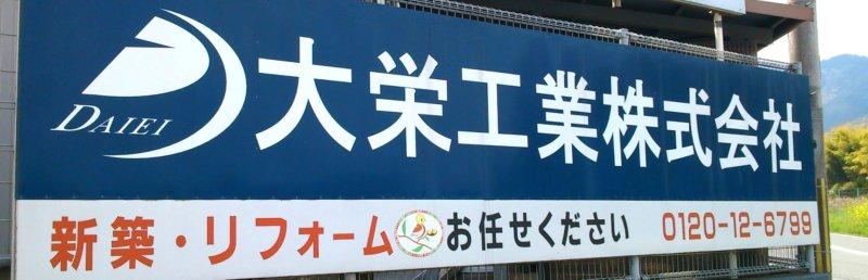 大栄工業株式会社ブログ